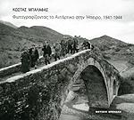 ΦΩΤΟΓΡΑΦΙΖΟΝΤΑΣ ΤΟ ΑΝΤΑΡΤΙΚΟ ΣΤΗΝ ΗΠΕΙΡΟ, 1941-1944
