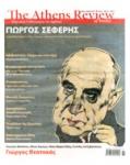 THE ATHENS REVIEW OF BOOKS, ΤΕΥΧΟΣ 53, ΙΟΥΛΙΟΣ-ΑΥΓΟΥΣΤΟΣ 2014
