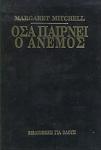 ΟΣΑ ΠΑΙΡΝΕΙ Ο ΑΝΕΜΟΣ (ΔΙΤΟΜΟ)