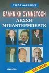 ΛΕΣΧΗ ΜΠΙΛΝΤΕΡΜΠΕΡΓΚ