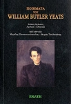 ΠΟΙΗΜΑΤΑ ΤΟΥ WILLIAM BUTLER YEATS
