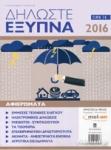 ΔΗΛΩΣΤΕ ΕΞΥΠΝΑ, ΤΕΥΧΟΣ 19, 2016