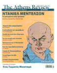 THE ATHENS REVIEW OF BOOKS, ΤΕΥΧΟΣ 69, ΙΑΝΟΥΑΡΙΟΣ 2016