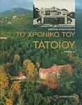 ΤΟ ΧΡΟΝΙΚΟΥ ΤΟΥ ΤΑΤΟΙΟΥ 1800-2003 (ΔΙΤΟΜΟ)