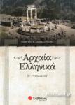 ΑΡΧΑΙΑ ΕΛΛΗΝΙΚΑ Γ΄ ΓΥΜΝΑΣΙΟΥ