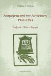 ΑΝΑΜΝΗΣΕΙΣ ΑΠΟ ΤΗΝ ΑΝΤΙΣΤΑΣΗ 1914-1944
