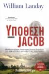 ΥΠΟΘΕΣΗ JACOB