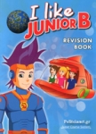 I LIKE JUNIOR B, REVISION BOOK (+iBOOK+ACTIVITY BOOK+COURSEBOOK)