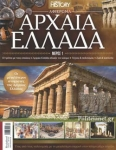 ALL ABOUT HISTORY, ΤΕΥΧΟΣ 25, ΑΦΙΕΡΩΜΑ: ΑΡΧΑΙΑ ΕΛΛΑΔΑ (ΠΡΩΤΟ ΜΕΡΟΣ)
