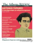 THE ATHENS REVIEW OF BOOKS, ΤΕΥΧΟΣ 86, ΙΟΥΛΙΟΣ - ΑΥΓΟΥΣΤΟΣ 2017