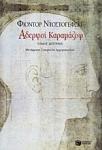 ΑΔΕΡΦΟΙ ΚΑΡΑΜΑΖΟΦ (ΔΕΥΤΕΡΟΣ ΤΟΜΟΣ - ΒΙΒΛΙΑ VIII - XII)