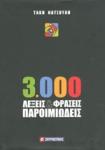 3.000 ΛΕΞΕΙΣ ΚΑΙ ΦΡΑΣΕΙΣ ΠΑΡΟΙΜΙΩΔΕΙΣ (ΒΙΒΛΙΟΔΕΤΗΜΕΝΗ ΕΚΔΟΣΗ)