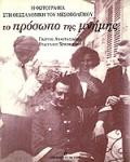 ΤΟ ΠΡΟΣΩΠΟ ΤΗΣ ΜΝΗΜΗΣ (1920-1960)
