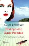 ΕΓΚΛΗΜΑ ΣΤΟ SUPER PARADISE