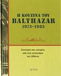 Η ΚΟΥΖΙΝΑ ΤΟΥ BALTHAZAR 1973-1983