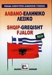 ΑΛΒΑΝΟ - ΕΛΛΗΝΙΚΟ ΛΕΞΙΚΟ