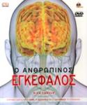 Ο ΑΝΘΡΩΠΙΝΟΣ ΕΓΚΕΦΑΛΟΣ (ΠΕΡΙΕΧΕΙ DVD-ROM)
