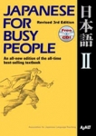 (P/B) JAPANESE FOR BUSY PEOPLE 2