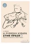 Η ΡΥΘΜΙΚΗ ΚΙΘΑΡΑ ΣΤΗΝ ΠΡΑΞΗ (ΔΕΥΤΕΡΟ ΒΙΒΛΙΟ) (ΠΕΡΙΕΧΕΙ CD)