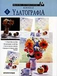 ΥΔΑΤΟΓΡΑΦΙΑ - ΑΣΚΗΣΕΙΣ (ΤΕΤΑΡΤΟΣ ΤΟΜΟΣ)