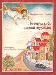 ΙΣΤΟΡΙΑ ΕΝΟΣ ΜΙΚΡΟΥ ΑΓΓΕΛΟΥ