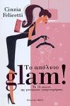 ΤΟ ΑΠΟΛΥΤΟ GLAM!