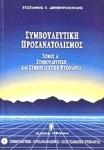 ΣΥΜΒΟΥΛΕΥΤΙΚΗ - ΠΡΟΣΑΝΑΤΟΛΙΣΜΟΣ (ΠΡΩΤΟΣ ΤΟΜΟΣ)