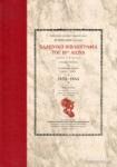 ΕΛΛΗΝΙΚΗ ΒΙΒΛΙΟΓΡΑΦΙΑ ΤΟΥ 19ου ΑΙΩΝΑ (ΤΡΙΤΟΣ ΤΟΜΟΣ-ΒΙΒΛΙΟΔΕΤΗΜΕΝΗ ΕΚΔΟΣΗ)