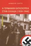 Η ΓΕΡΜΑΝΙΚΗ ΚΑΤΑΣΚΟΠΕΙΑ ΣΤΗΝ ΕΛΛΑΔΑ (1939-1944)