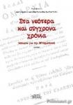 ΙΣΤΟΡΙΑ ΣΤ΄ ΔΗΜΟΤΙΚΟΥ ΣΤΑ ΝΕΟΤΕΡΑ ΚΑΙ ΣΥΓΧΡΟΝΑ ΧΡΟΝΙΑ (ΔΑΣΚΑΛΟΥ)
