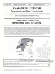 ΕΝΔΙΑΜΕΣΗ ΠΕΡΙΟΧΗ, ΤΕΥΧΟΣ 99-100,  ΑΝΟΙΞΗ-ΘΕΡΟΣ 2021