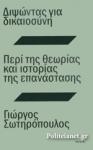ΔΙΨΩΝΤΑΣ ΓΙΑ ΔΙΚΑΙΟΣΥΝΗ