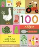 ΟΙ ΠΡΩΤΕΣ ΜΟΥ 100 ΛΕΞΕΙΣ