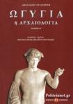 ΩΓΥΓΙΑ 'Η ΑΡΧΑΙΟΛΟΓΙΑ (ΔΕΥΤΕΡΟΣ ΤΟΜΟΣ)