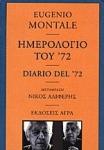 ΗΜΕΡΟΛΟΓΙΟ ΤΟΥ '72