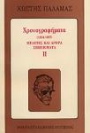 ΧΡΟΝΟΓΡΑΦΗΜΑΤΑ, 1884-1897 (ΔΕΥΤΕΡΟΣ ΤΟΜΟΣ)