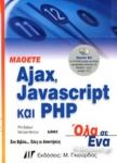 ΜΑΘΕΤΕ AJAX, JAVASCRIPT ΚΑΙ PHP