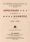 ΑΡΜΑΤΩΛΟΙ ΚΑΙ ΚΛΕΦΤΕΣ (1453-1821)
