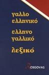 ΓΑΛΛΟΕΛΛΗΝΙΚΟ ΕΛΛΗΝΟΓΑΛΛΙΚΟ ΛΕΞΙΚΟ
