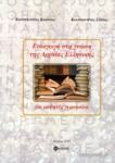 ΕΙΣΑΓΩΓΗ ΣΤΗ ΓΝΩΣΗ ΤΗΣ ΑΡΧΑΙΑΣ ΕΛΛΗΝΙΚΗΣ ΓΙΑ ΜΑΘΗΤΕΣ ΓΥΜΝΑΣΙΟΥ