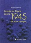 ΙΣΤΟΡΙΑ ΤΗΣ ΤΕΧΝΗΣ ΑΠΟ ΤΟ 1945 ΣΕ ΠΕΝΤΕ ΕΝΟΤΗΤΕΣ