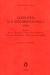 ΕΚΣΤΡΑΤΕΙΑ ΣΤΗ ΜΕΣΗΜΒΡΙΝΗ ΡΩΣΙΑ 1919