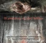 (CD) ΟΙ ΜΠΑΛΑΝΤΕΣ ΤΗΣ ΟΔΟΥ ΑΤΘΙΔΩΝ