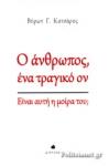 Ο ΑΝΘΡΩΠΟΣ, ΕΝΑ ΤΡΑΓΙΚΟ ΟΝ