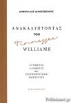 ΑΝΑΚΑΛΥΠΤΟΝΤΑΣ ΤΟΝ TENNESSEE WILLIAMS