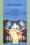 ΙΣΤΟΡΙΑ (ΚΩΜΙΚΟΤΡΑΓΙΚΗ) ΤΟΥ ΝΕΟΕΛΛΗΝΙΚΟΥ ΚΡΑΤΟΥΣ 1830-1974 (ΝΕΑ ΕΚΔΟΣΗ)