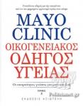 MAYO CLINIC - ΟΙΚΟΓΕΝΕΙΑΚΟΣ ΟΔΗΓΟΣ ΥΓΕΙΑΣ (ΤΡΙΤΟΣ ΤΟΜΟΣ)