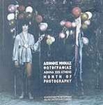 ΔΙΕΘΝΗΣ ΜΗΝΑΣ ΦΩΤΟΓΡΑΦΙΑΣ - ΑΘΗΝΑ ΣΕΠΤΕΜΒΡΙΟΣ - ΟΚΤΩΒΡΙΟΣ 2005
