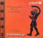 (CD) Ο ΚΑΡΑΓΚΙΟΖΗΣ ΧΡΥΣΟΣ ΟΛΥΜΠΙΟΝΙΚΗΣ