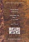 ΚΑΤΑΣΤΙΧΟ 149 (ΠΡΩΤΟΣ ΤΟΜΟΣ)